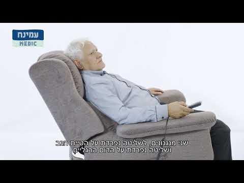 כורסת קימה חשמלית פרומושיין - עמינח מדיק