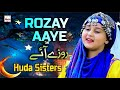 2021 ramadan kids special nasheed  rozey aaye  huda sisters  new best kids naat sharif  tip top