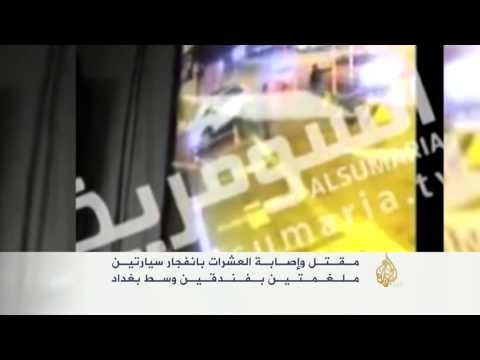مقتل وإصابة العشرات جراء انفجار سيارتين بفندقين وسط بغ...