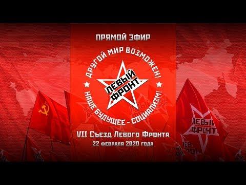LIVE! VII Съезд Левого Фронта. 22 февраля 2020 года