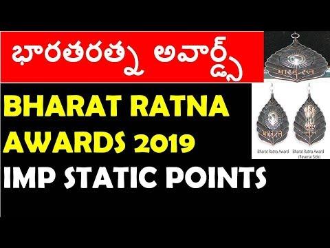BHARAT RATNA AWARDS 2019 AND IMP STATIC POINTS | RRB | SSC |POSTAL