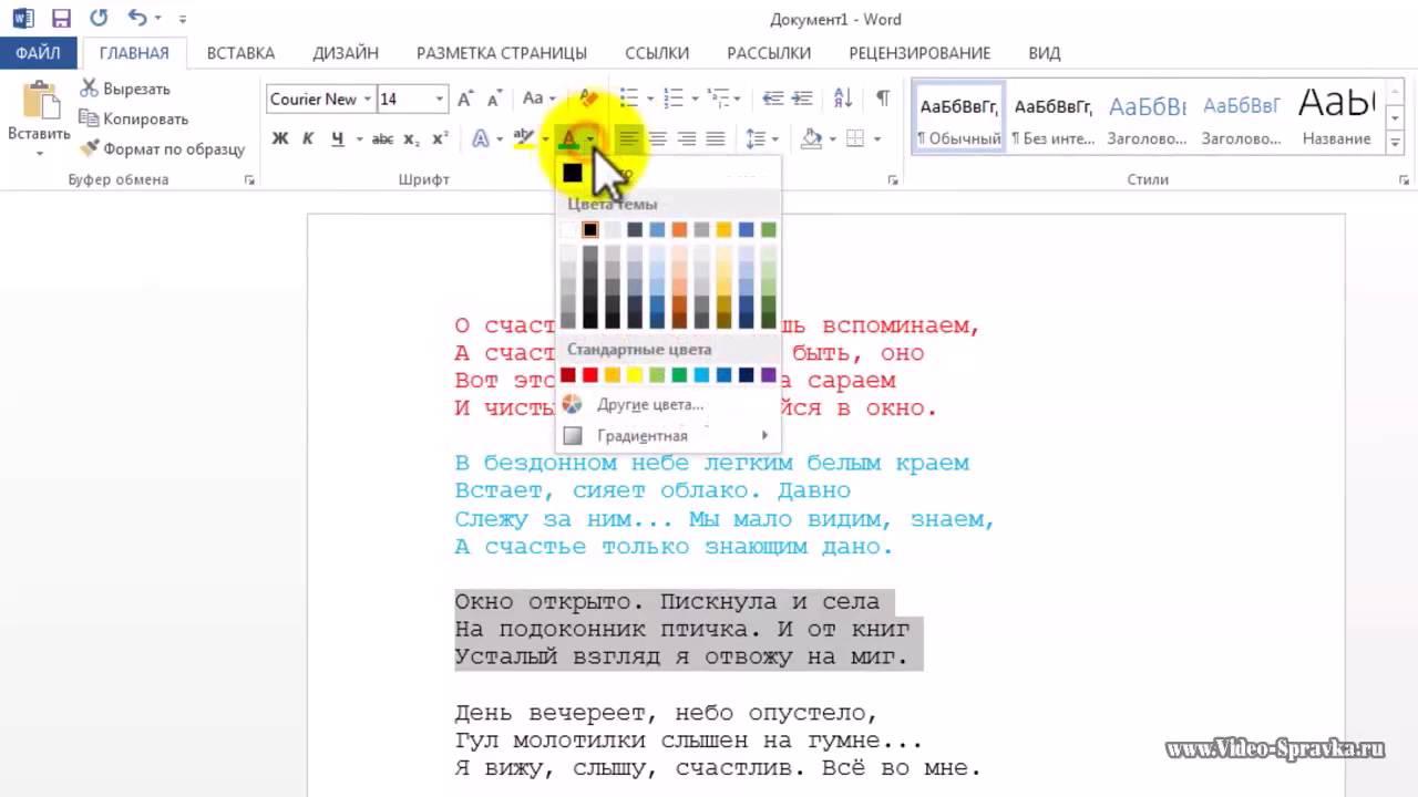Как поменять цвет шрифта в ворде
