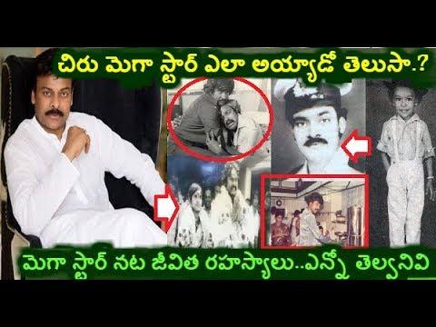చిరు మెగా స్టార్ ఎలా అయ్యాడో తెలుసా.?Mega star chiranjeevi  life style and unknown facts..