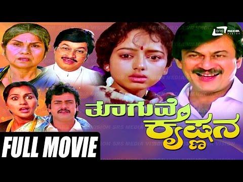 Thooguve Krishnana – ತೂಗುವೆ ಕೃಷ್ಣನ   Kannada Full HD Movie Starring Ananthnag, Soundarya