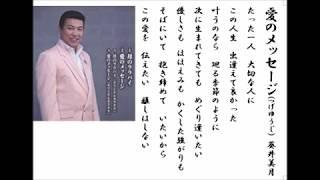 つげゆうじの最新歌です。月刊カラオケファン3月号より。