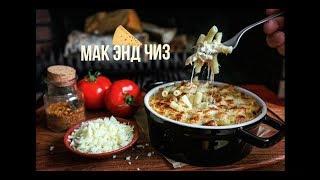 Макароны с сыром по-американски I Mac and Cheese