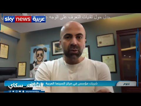 علاء كركوتي  تيلسكوب فيلم تتيح للعالم مشاهدة السينما العربية  - 16:01-2020 / 7 / 7