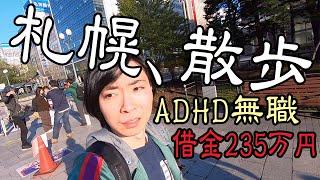 外配信!ADHD無職が札幌を歩いて社会復帰へ!