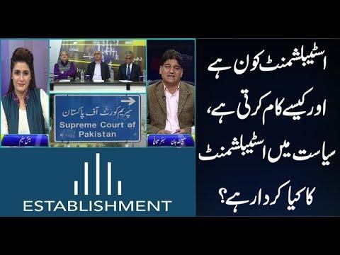 What is the role of establishment in politics? Seedhi Baat Beenish Saleem K Saath
