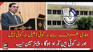 Chairman NAB Justice Javed Iqbal (R) addresses ceremony