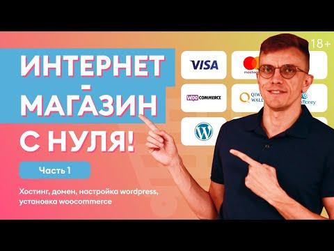 Интернет магазин на wordpress видеокурс