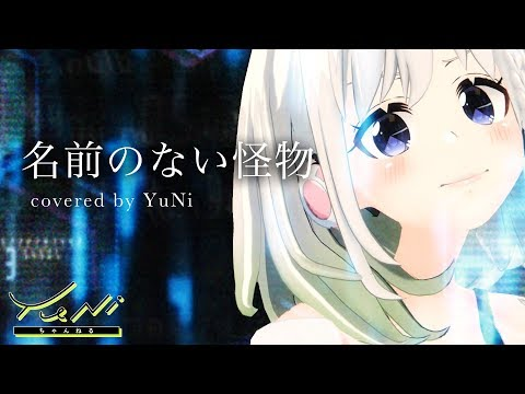 【YuNi…執行官になる。】名前のない怪物 歌ってみた生歌 【PSYCHO-PASSEGOIST】