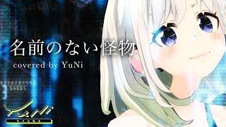 【YuNi…執行官になる。】名前のない怪物 歌ってみた 【PSYCHO-PASS】