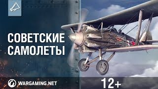 Советские самолеты. World of Warplanes.