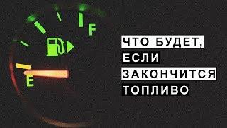 Закончился бензин? НЕ БЕДА!