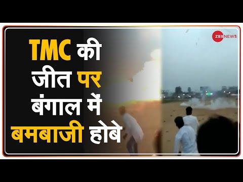 बंगाल में TMC की वापसी, बमबाजी, तोड़फोड़ और लूट के वीडियो वायरल | Bengal Violence | Bengal Election |