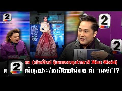 """เจี๊ยบ สไตล์ลิสต์ ฉ.เต็ม part1 ดราม่าชุดประจำชาติไทยไม่สวย ฆ่า """"เมญ่า""""!? คนดังนั่งเคลียร์ ช่อง2"""