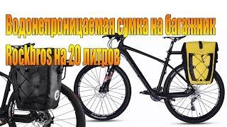 Велообзор: Водонепроницаемая сумка на багажник  Rockbros на 20 литров