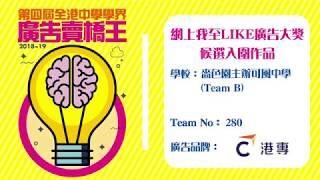 Publication Date: 2019-10-24 | Video Title: Team 280 嗇色園主辦可風中學
