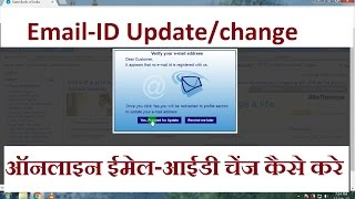 update change email id in sbi bank account through net banking in hindi    email id update in sbi