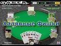 Халявняе Фишки - Взлом игры Дурак - Как взломать игру Дурак