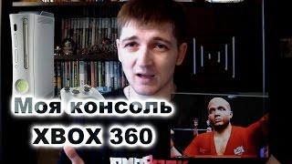 Моя консоль - XBOX 360