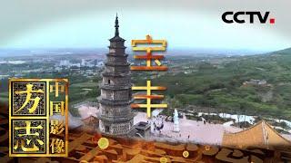 《中国影像方志》 第572集 河南宝丰篇| CCTV科教