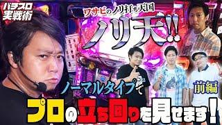 【パチスロ実戦術シリーズ】ワサビのノリ打ち天国SP ノリ天!! 前編