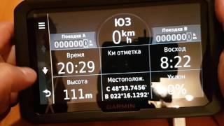 видео Купить Garmin Nuvi 67LMT Russia. навигатор для машины Garmin Nuvi 67LMT Russia по лучшей цене 11290 руб.