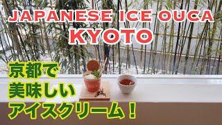 東京で人気だった【ジャパニーズアイス櫻花】が京都にオープン! 材料にこだわった12種類のアイスクリームは絶品です。 白を基調とした和風...