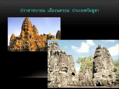 สรุปอาณาจักรโบราณเอเชียตะวันออกเฉียงใต้