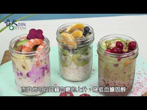 臺大醫院【健康營養補給站】懶懶做早餐 早安燕麥罐