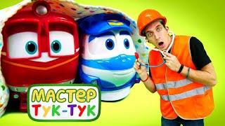 ТукТук Шоу - Роботы поезда - Видео для мальчиков