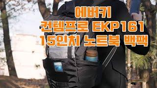 에버키 컨템프로 EKP161 15인치 노트북가방 언박싱…
