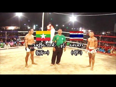 ကရင္ၿပည္နယ္ လက္ေဝွ႔ 16 - Thai fight Myanmar [official stage]