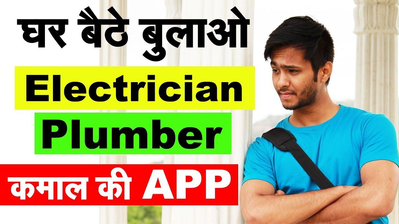 घर बैठे बुलाओ Electrician, Plumber इस App से ????