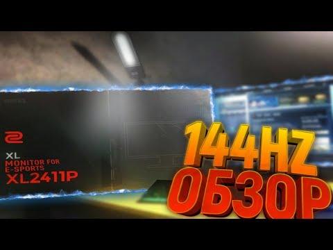 В ПЕРВЫЙ РАЗ УВИДЕЛ 144hz | BenQ XL2411P 2018
