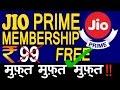 अब फ्री मे Jio Prime मिलेगा | Free Jio Prime Membership |How To Get Free Prime Membership Offer |