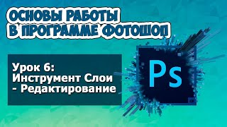 инструмент Слои - Редактирование * Уроки Photoshop