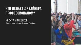 Что делает дизайнера профессионалом? | Никита Михеенков | Prosmotr