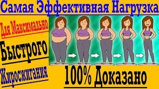 Лучше Всего для Похудения Самое эффективное упражнение для Жиросжигания