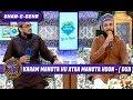 Karam Mangta Hu Ataa Mangta Hoon - ( DUA ) - 12th June 2017