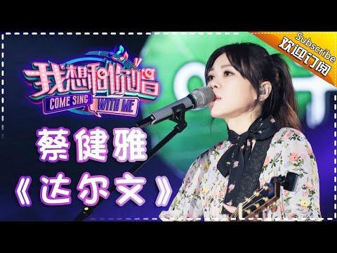【单曲欣赏】《我想和你唱2》20170513 第3期:蔡健雅《达尔文》Come Sing With Me S02EP.3【我是歌手官方频道】