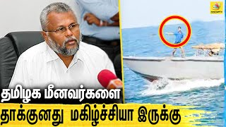 தமிழக மீனவர்கள் தாக்கப்பட்டது சந்தோஷமா இருக்கு! Srilankan Minister Douglas Devananda நக்கல் பேச்சு