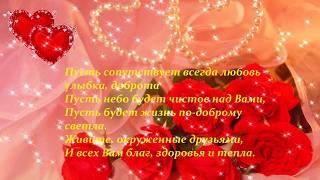 красивое поздравление с годовщиной свадьбы