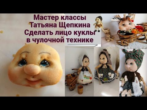 Куклы из колготок своими руками пошаговая инструкция пупсы