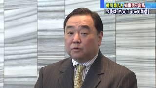 【HTBニュース】徳川家広氏 知事選不出馬を表明