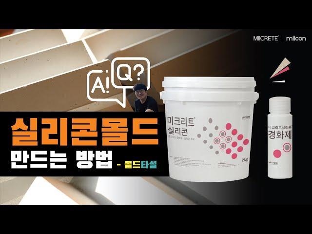 [제품제작_미크리트]  DIY 실리콘 몰드 제품 만들기 - 제품타설