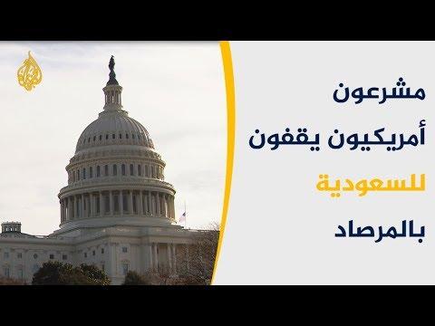محاولات بالكونغرس لمنع تزويد السعودية بتكنولوجيا السلاح النووي  - 15:56-2019 / 2 / 13