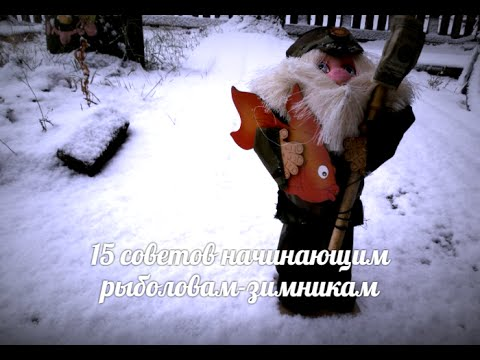 15 советов начинающим рыболовам - зимникам!